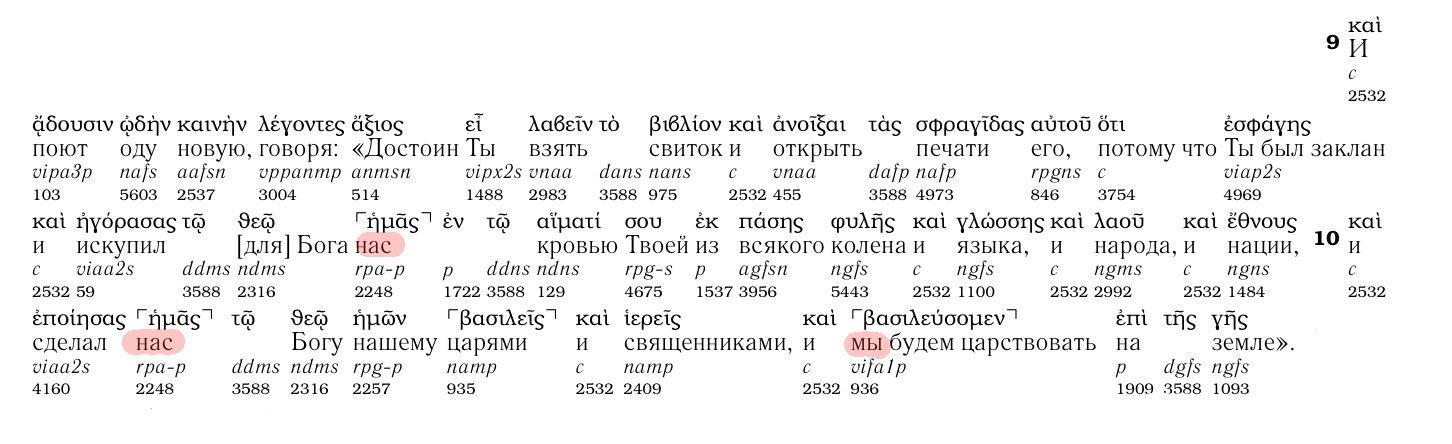 Подстрочный текст 1